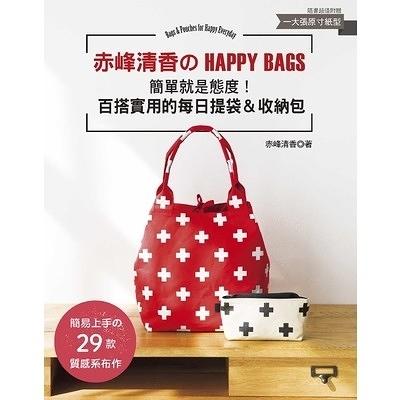 赤峰清香的HAPPY BAGS(簡單就是態度.百搭實用的每日提袋&收納包)