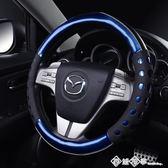 時尚炫彩皮革汽車方向盤套藍色運動防滑把套男女通用夏季手汗防滑 西城故事