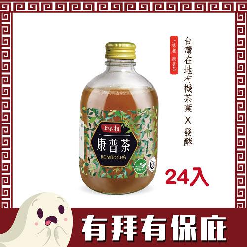 《有拜有保庇系列》上味相有機康普茶 (300ml*24入)