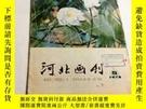二手書博民逛書店2166罕見河北畫刊1979 5(總75期)Y259056