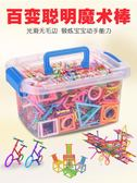 兒童聰明魔術棒積木塑料拼插3-6-7-8周歲男孩女孩益智力拼裝玩具 開學季特惠