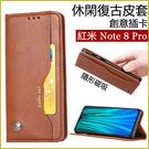 鞣皮紋 紅米 Note 8 Pro 手機套 防摔 支架 創意插卡 全包邊 側翻皮套 紅米 Note 8 Pro 錢包皮套 保護套