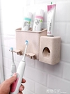 牙刷架吸壁式免打孔抖音電動四口之家創意套裝漱口杯 露露日記