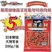 【五折活動】*KING WANG*DoggyMan《犬用嚴選健康蔬菜低脂短切雞肉條》200g 狗零食