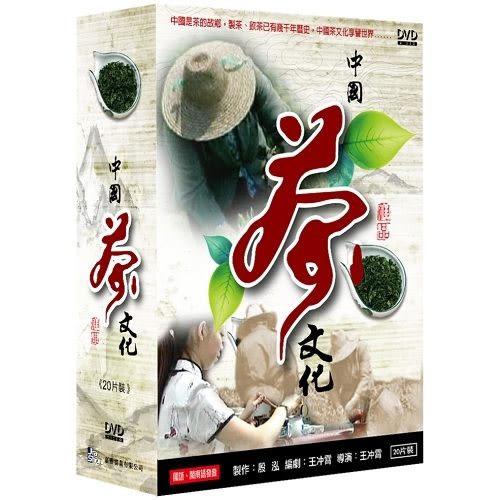 中國茶文化DVD (全100集/20片裝/國語/閩南語)