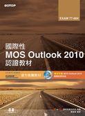(二手書)國際性MOS Outlook 2010認證教材EXAM 77-884