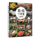 菇菇小學堂(150種菇類觀察入門圖鑑與小常識)