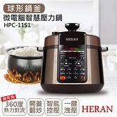 【南紡購物中心】【禾聯HERAN】微電腦球形鍋釜智慧壓力鍋 HPC-11S1