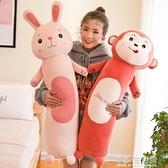 兔子抱枕長條可拆洗大公仔布娃娃小白兔毛絨玩具女孩睡覺玩偶兒童 有緣生活館