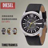 【人文行旅】DIESEL | DZ1295 頂級精品時尚男女腕錶 TimeFRAMEs 另類作風 45mm 設計師款