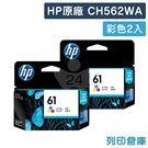 原廠墨水匣 HP 2彩組合 NO.61 ...