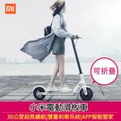 限宅配【原廠正品】小米電動滑板車 雙重剎...