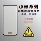 小米 全型號 (一般滿版) 保護貼 玻璃貼 抗防爆 鋼化玻璃膜 螢幕保護貼