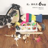 貓玩具套裝禮包寵物貓抓板小貓玩具魚最愛老鼠激光逗貓棒貓咪用品【中秋節好康搶購】
