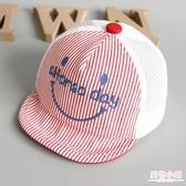 兒童帽子春夏男寶寶薄款透氣遮陽鴨舌可愛嬰兒夏季春秋網眼太陽帽
