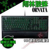 [ PC PARTY ] 雷蛇 Razer Ornata 雨林狼蛛 綠光 薄膜半機械式鍵盤