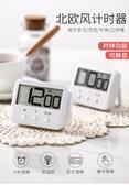 定時器定時器學生提醒器廚房倒計時器學習電子秒錶番茄鐘考研靜音多莉絲旗艦店