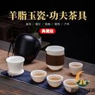 羊脂玉白瓷快客杯陶瓷功夫茶具套裝家用泡茶壺便攜包旅行一壺四杯【創世紀生活館】