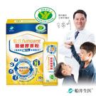 【船井】健字號高成長關健牛奶鈣膠原粉10入/盒體驗組-關鍵成長配方