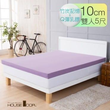 House Door 吸濕排濕布套 10cm乳膠記憶床墊-雙人5尺(丁香紫)