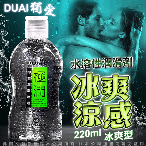 潤滑液-滿千再9折♥女帝♥DUAI獨愛 極潤人體水溶性潤滑液 220ml 冰爽涼感型+送尖嘴 綠情趣用品