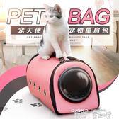 寵物太空包 太空艙寵物單肩背包 小型犬狗狗貓咪便攜航空包透氣手提外出包 童趣屋