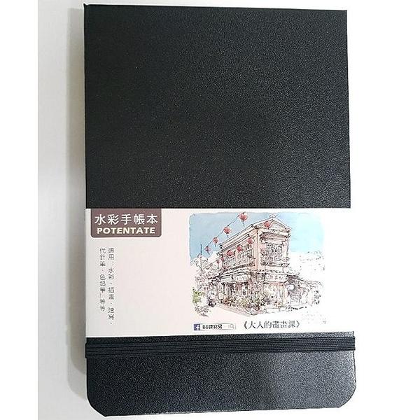AP 普思 Potentate 水彩旅行手帳 粗中目Z4916*3本
