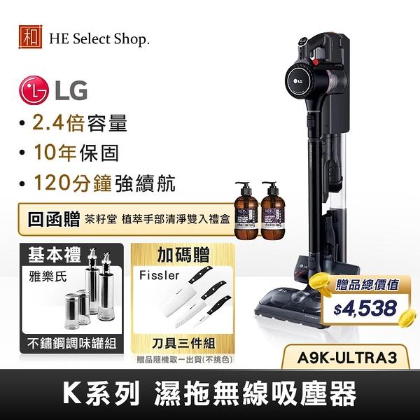 【3大豪禮加碼送】LG樂金 A9K系列 WiFi 濕拖 無線吸塵器 A9K-ULTRA3