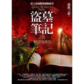 盜墓筆記之(8):蛇沼鬼城Ⅲ(全新書衣版)