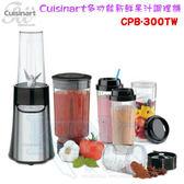 【現貨熱賣+贈隨行杯】美膳雅 CPB-300TW Cuisinart 多功能新纖果汁調理機 果汁機 研磨機