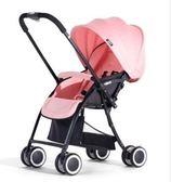 嬰兒推車可坐躺便攜式超輕便迷妳雙向折疊簡易寶寶兒童小傘車 法布蕾輕時尚igo