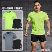 跑步運動套裝男夏季速干T恤三分短褲馬拉鬆訓練寬鬆健身運動服裝 QG29368『bad boy時尚』