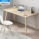 電腦桌台式家用學習辦公寫字桌餐桌簡易現代臥室兒童木質書桌
