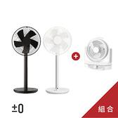【贈循環扇】±0 正負零 XQS - Y620 電風扇 電扇 立扇 自然風 定時 日本 咖啡 米白 保固一年