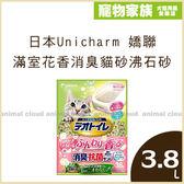 寵物家族-日本Unicharm 嬌聯-滿室花香消臭貓砂沸石砂(潔白花香) 3.8L