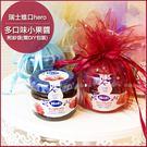 【開花結果「瑞士hero藍蓋多口味小果醬」附紗袋(需DIY包裝)】-迎賓擺桌/送客禮/二次進場/禮贈品