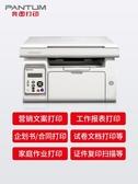 打印機 無線WIFI激光打印機一體機  多功能復印機掃描機儀 莎瓦迪卡