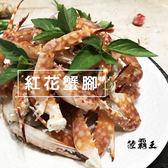 ☆紅花蟹腳☆ 1KG/包