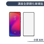 MIUI 小米MIX2 小米MIX2S 全膠 滿版 9H 鋼化 玻璃貼 手機 螢幕保護貼 全屏 滿膠 玻璃膜 無彩虹紋