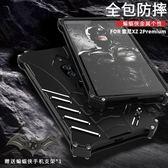 索尼 Sony XZ2 Premium 金屬殼 索尼 xz2p 手機殼 保護殼 金屬邊框 全包 防摔 鎖螺絲 創意支架蝙蝠俠
