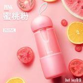 220V電動便攜榨汁杯學生迷你小型家用榨汁機水果汁料理機充電式 QQ14062『bad boy時尚』