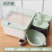 米桶家用收納防潮20 斤米缸5kg 密封面粉裝儲米箱JY 【 出貨】