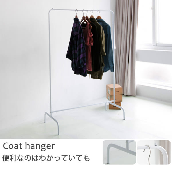 衣架  外套 收納【H0004】ㄇ型簡約吊衣桿(白色)  MIT台灣製 完美主義