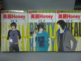 【書寶二手書T4/漫畫書_OSV】美麗Honey_1~3集合售_松本友