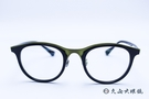 Kaffeine 咖啡因 Robusta C1 (黑/綠) 韓國設計 經典框型 近視眼鏡