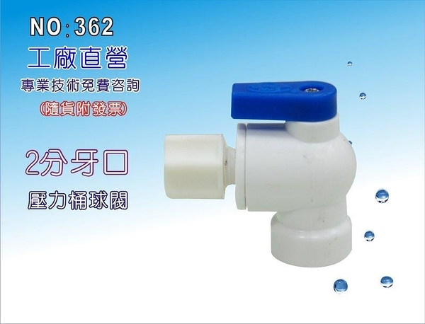 【龍門淨水】壓力桶球閥開關 RO逆滲透淨水器專用(貨號362)