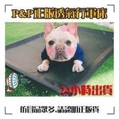 【附發票 免運費 S號】 P&P正版行軍床 四季通用 透氣網 彈簧床 寵物透氣床 可拆洗寵物床
