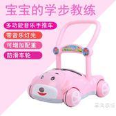 兒童手推學步車嬰幼兒助步車玩具可調速帶音樂帶閃光7-18月防側翻WY 新年交換禮物降價