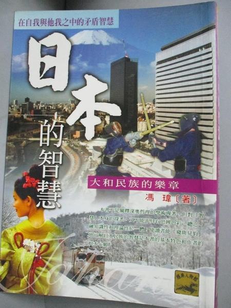 【書寶二手書T6/財經企管_CU8】日本的智慧_馮瑋