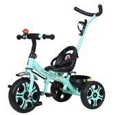 飛鴿兒童三輪車腳踏車1-3-5-2-6歲大號 帶斗寶寶小孩 嬰兒手推車igo 全館免運